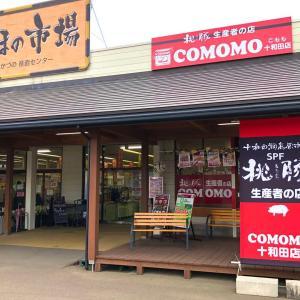 JAかづの産直施設【おらほの市場】では【北限の桃】販売がスタートしてますよ〜