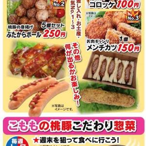 週末はこもも小坂店のお惣菜はいかがですか!