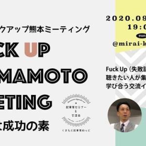 第49回くまもと起業家ねっとイベント『Fuck Up Kumamoto Meeting vol.4』 のお知らせ