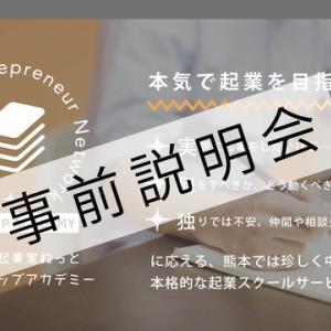 10~12月開講「スタートアップアカデミアカデミー(創業塾)」9/13事前説明会