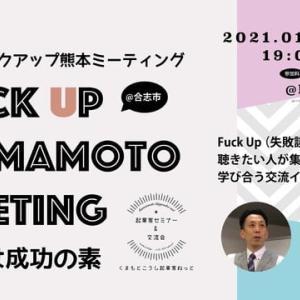 第55回くまもとこうし起業家ねっと 「Fuck Up Kumamoto Meeting vol.5 @合志市」のお知らせ