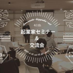 第40回くまもと元気!!起業家ねっとセミナー&交流会 のお知らせ