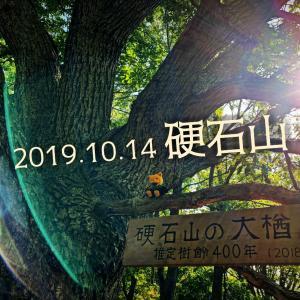 ☆2019.10.14 硬石山
