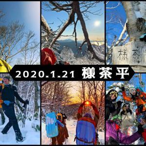 ☆2020.1.21 様茶平