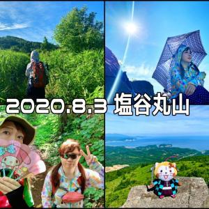 ☆2020.8.3 塩谷丸山