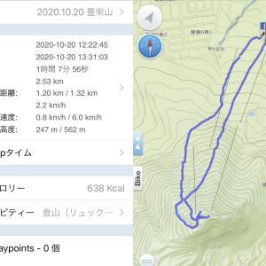☆2020.10.20 豊栄山