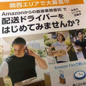 Amazon配送ドライバー