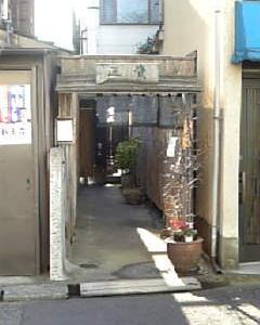 A Soba shop in Nezu