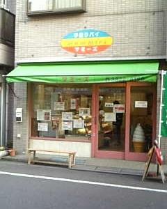 Apple Pie Shop