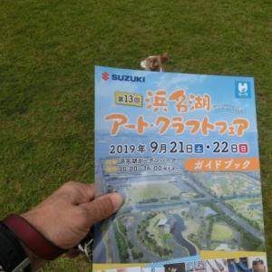 浜名湖アートクラフトフェアへ行ってきました