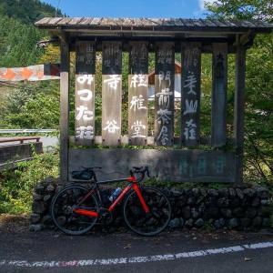 美山荘で写真撮ったら花脊峠を越えて帰ろう