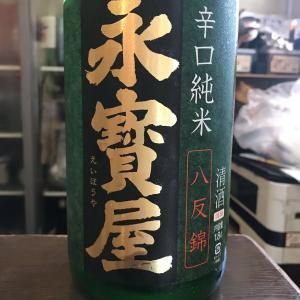 福島県 鶴乃江酒造 永寶屋 八端錦 辛口純米!