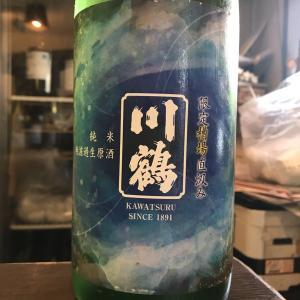 香川県 川鶴酒造 川鶴 限定槽場直汲み 純米無濾過生原酒!