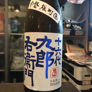 長野県 湯川酒造店 十六代九郎右衛門 赤磐雄町 山廃純米吟醸無濾過生原酒!