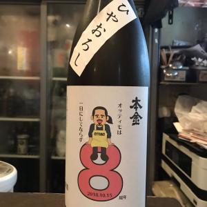 長野県 酒ぬのや本金酒造 本金 純米ひやおろし 一年熟成!