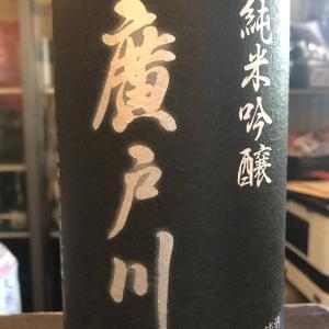 福島県 松崎酒造店 廣戸川 純米吟醸生!