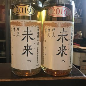 岐阜県 白木恒助商店 達磨正宗 長期熟成用清酒 未来へ 2019&2016!
