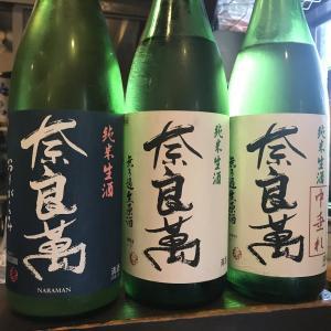 福島県 夢心酒造 奈良萬 純米!
