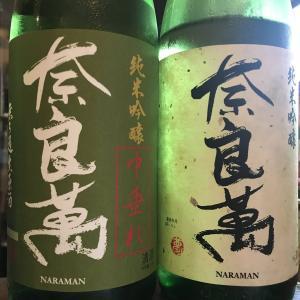 福島県 夢心酒造 奈良萬 純米吟醸!