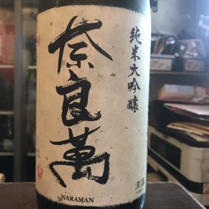 福島県 夢心酒造 奈良萬 純米大吟醸!