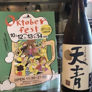 神奈川県 熊澤酒造 天青 千峰 雄町 純米吟醸!