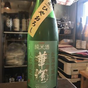 福井県 豊酒造 華燭 純米ひやおろし!