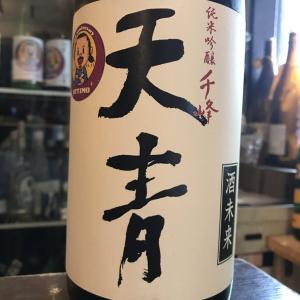 神奈川県 熊澤酒造 天青 千峰 酒未来 純米吟醸!