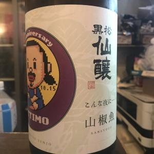 長野県 仙醸 黒松仙醸 こんな夜に 山椒魚 純米吟醸!