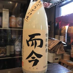 三重県 木屋正酒造 而今 特別純米にごり生原酒!