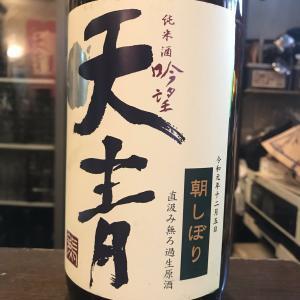 神奈川県 熊澤酒造 天青 吟望 純米朝しぼり直汲み!