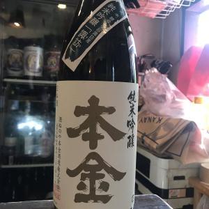 長野県 酒ぬのや本金酒造 本金 純米吟醸「諏訪」!