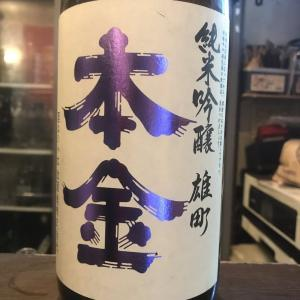 長野県 酒ぬのや本金酒造 本金 雄町 純米吟醸!