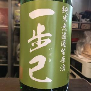 福島県 豊国酒造 一歩己 純米無濾過生原酒!