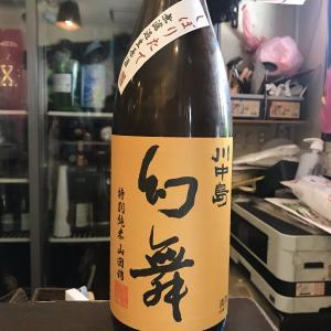 長野県 酒千蔵野 川中島 幻舞 特別純米しぼりたて無濾過生原酒!
