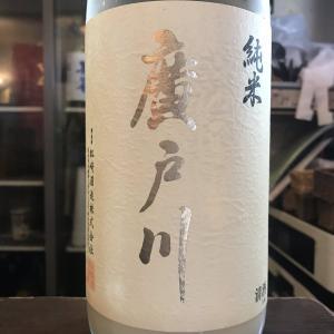 福島県 松崎酒造 廣戸川 純米にごり生!