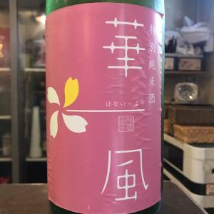 青森県 カネタ玉田酒造店 華一風 特別純米無濾過生原酒 樽杓取り!