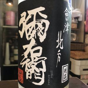 福島県 大和川酒造店 彌右衛門 別品おりがらみ生原酒!
