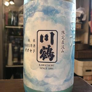 香川県 川鶴酒造 川鶴 オオセト 純米無濾過生原酒 限定直汲み!