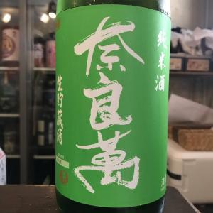 福島県 夢心酒造 奈良萬 純米生貯蔵酒!