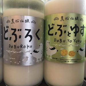 長野県 仙醸 黒松仙醸 どぶろく&どぶとゆず!