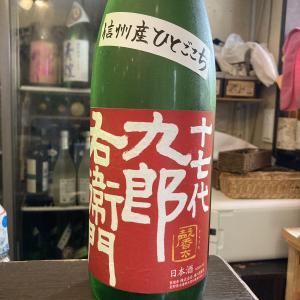 長野県 湯川酒造店 十七代九郎衛門 生酛純米&生酛純米生原酒!