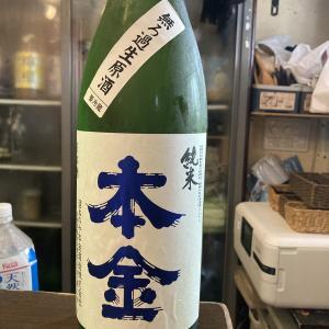 長野県 酒ぬのや本金酒造 本金 純米無濾過生原酒!
