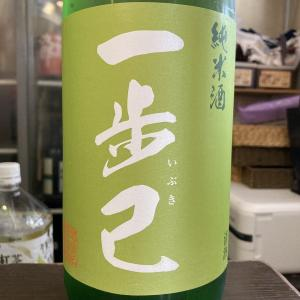 福島県 豊国酒造 一歩己 純米原酒!