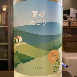 岐阜県 三千櫻酒造 三千櫻 夏のにごり!
