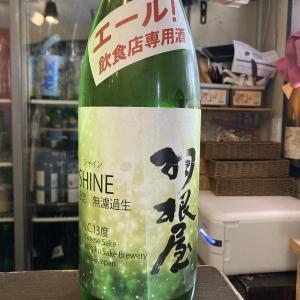 富山県 富美菊酒造 羽根屋 シャイン 無濾過生!