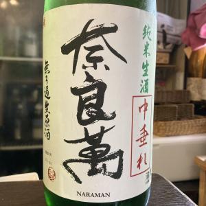 福島県 夢心酒造 奈良萬 純米中垂れ無濾過生原酒!