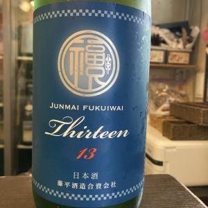 千葉県 藤平酒造 福祝 純米13!