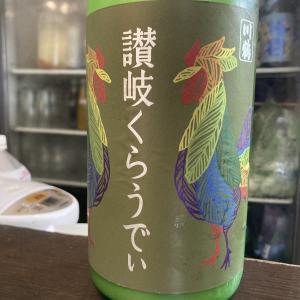 香川県 川鶴酒造 川鶴 讃岐くらうでぃ!