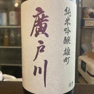 福島県 松崎酒造 廣戸川 純米吟醸 雄町!
