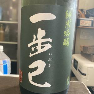 福島県 豊国酒造 一歩己 純米吟醸!